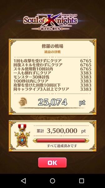 30蓮無料ガチャ (5)