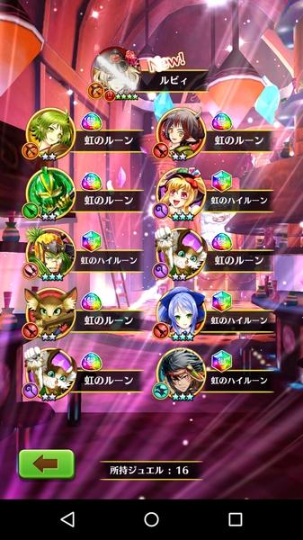 30蓮無料ガチャ (2)