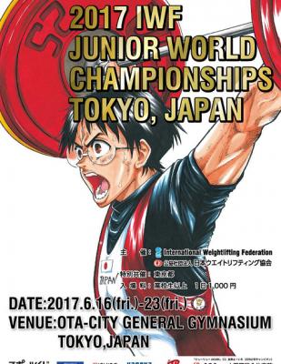 世界ジュニア選手権ポスター