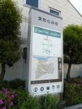 名鉄扶桑駅 文化の小径 案内