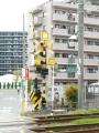 名鉄二ツ杁駅 駅前踏切のお地蔵様 踏切の反対側から