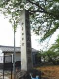 名鉄楽田駅 國幣中社大縣神社 御昇格記念