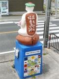 名鉄河和口駅 かっぱの花ちゃん像 裏
