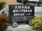 JR三河大塚駅 三河大塚駅開駅三十周年記念碑