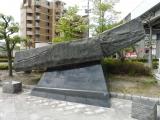 名鉄三好ヶ丘駅 アートヒル三好ヶ丘完成記念碑
