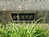 JR陸中大橋駅 白色石灰石 題字