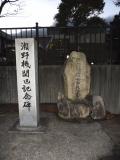 JR瀬野駅 北口の石碑群 アップ