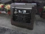 JR瀬野駅 夢街道ルネサンス石碑