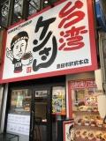 台湾ケンさん 豊田市駅前本店 外観