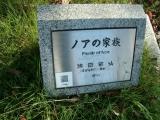 JR宇部新川駅 ノアの家族 タイトル