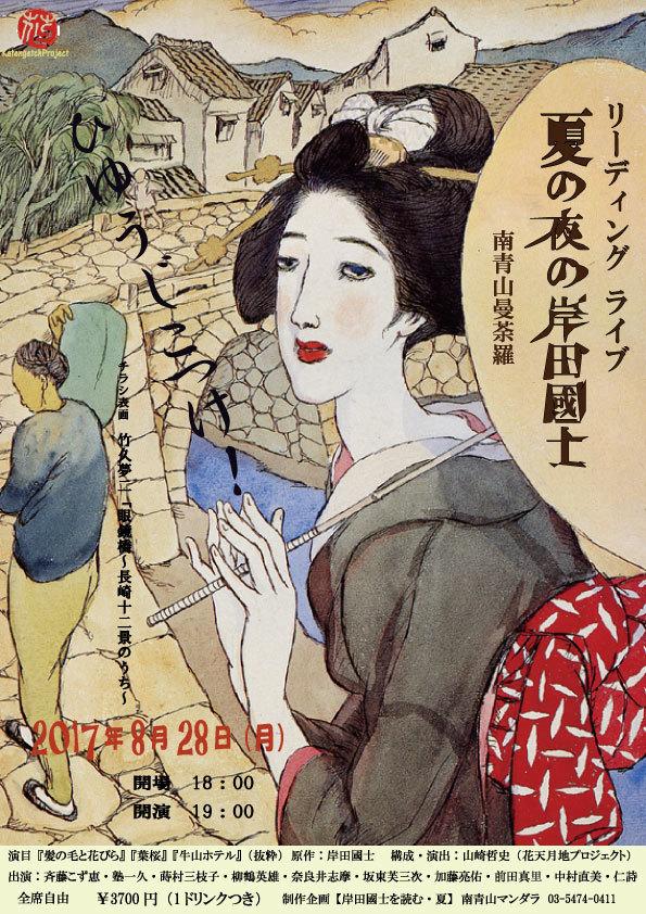 ushiyamaomote2.jpg