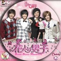 花より男子~Boys Over FlowersDVD