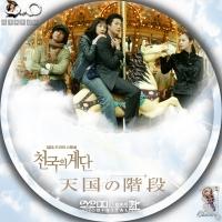 天国の階段DVD