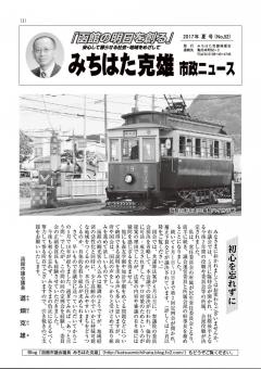 市政ニュース1