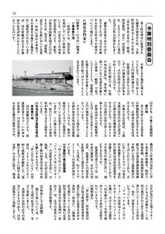 市政ニュース3