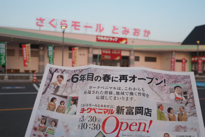 2017.3.30 浪江 ぽこ 31
