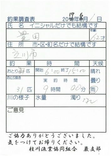 S22C-817060121120_0008.jpg