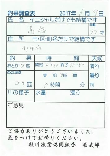 S22C-817060919330_0007.jpg