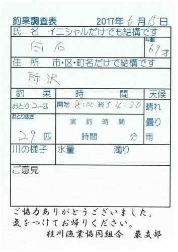 S22C-817061518070_0002.jpg