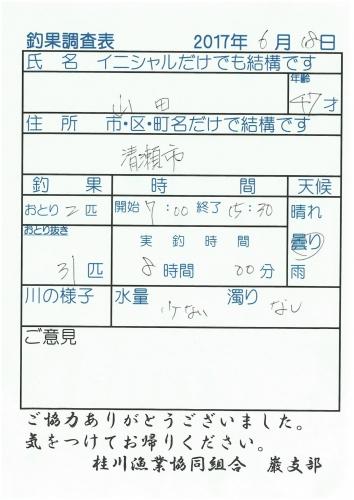 S22C-817061819330_0003.jpg