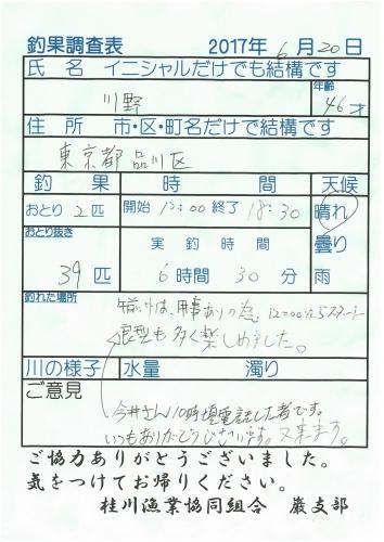 S22C-817062019530_0002.jpg