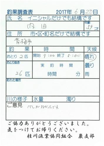 S22C-817062019530_0005.jpg