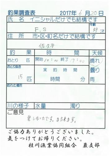 S22C-817062019530_0008.jpg