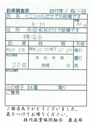 S22C-817062418320_0006.jpg