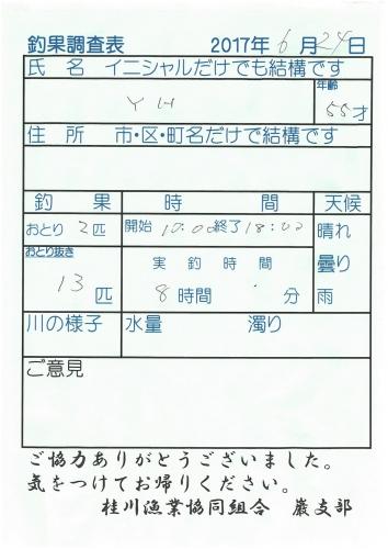 S22C-817062418320_0009.jpg