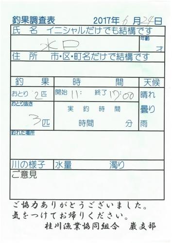 S22C-817062418320_0010.jpg