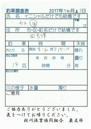 S22C-817070118310_0002.jpg