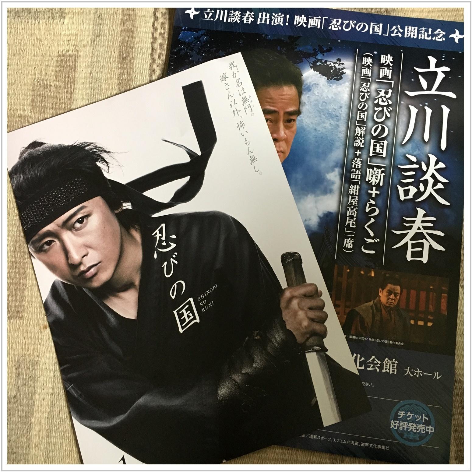 shinobinokuni_1_607.jpg