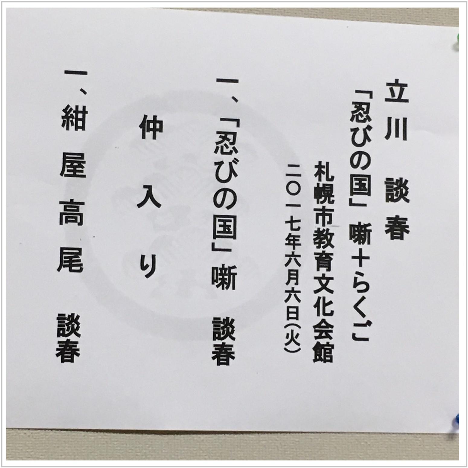 shinobinokuni_2_607.jpg