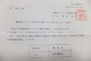 徳島県シルバー大学院入学許可証