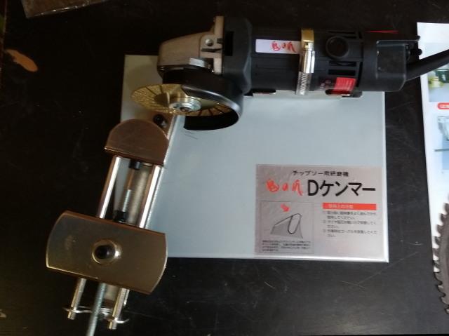 チップソー研磨機0701