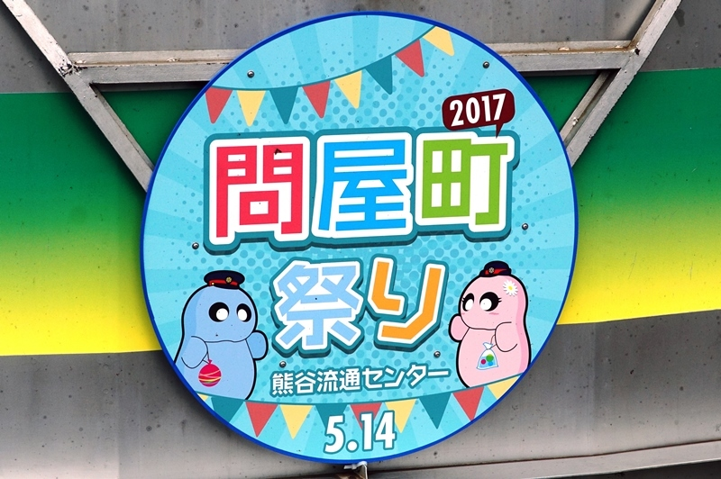 2017年4月29日 三峰口にて