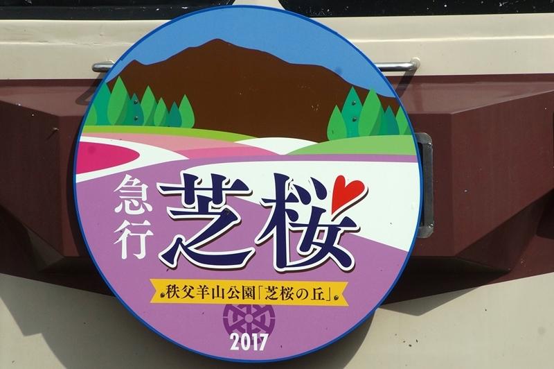 2017年4月16日 三峰口にて