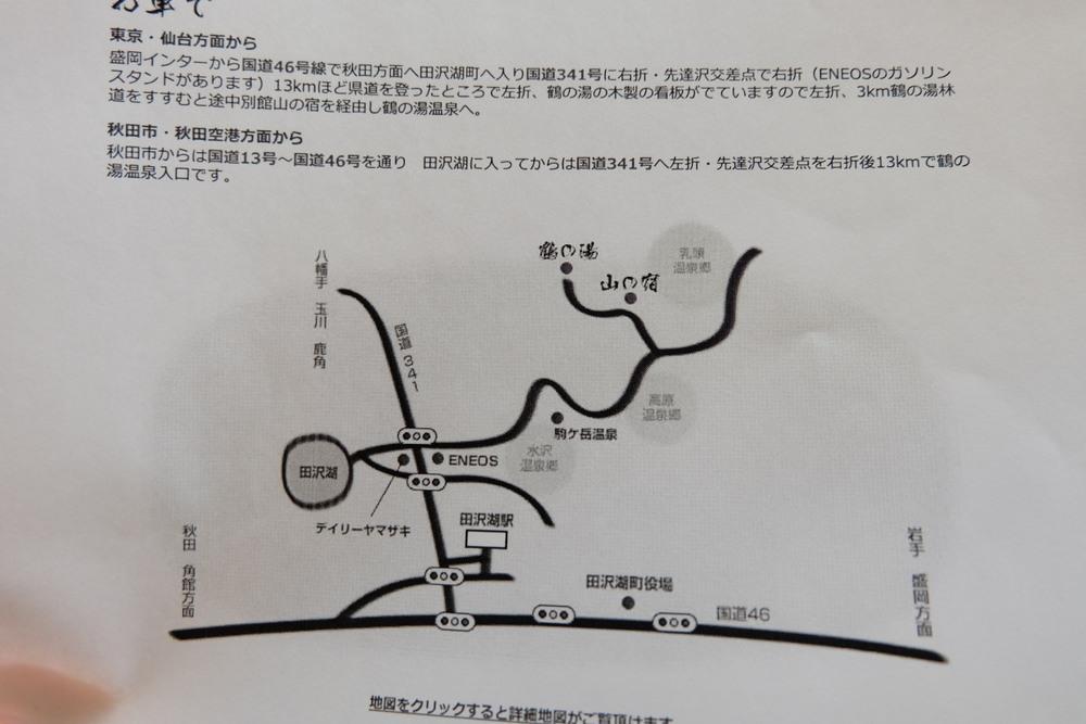 駒ヶ岳温泉48