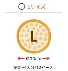 ドミノ・ピザ サイズ