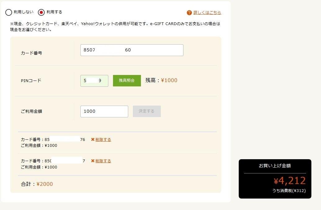 レジ|ドミノ・ピザ - order