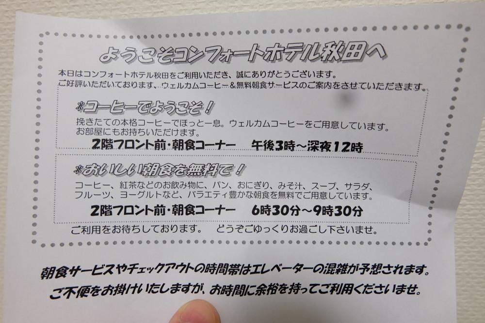 コンフォートホテル秋田09
