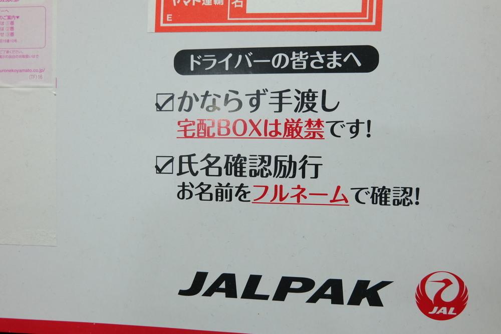 JALパック JR 01