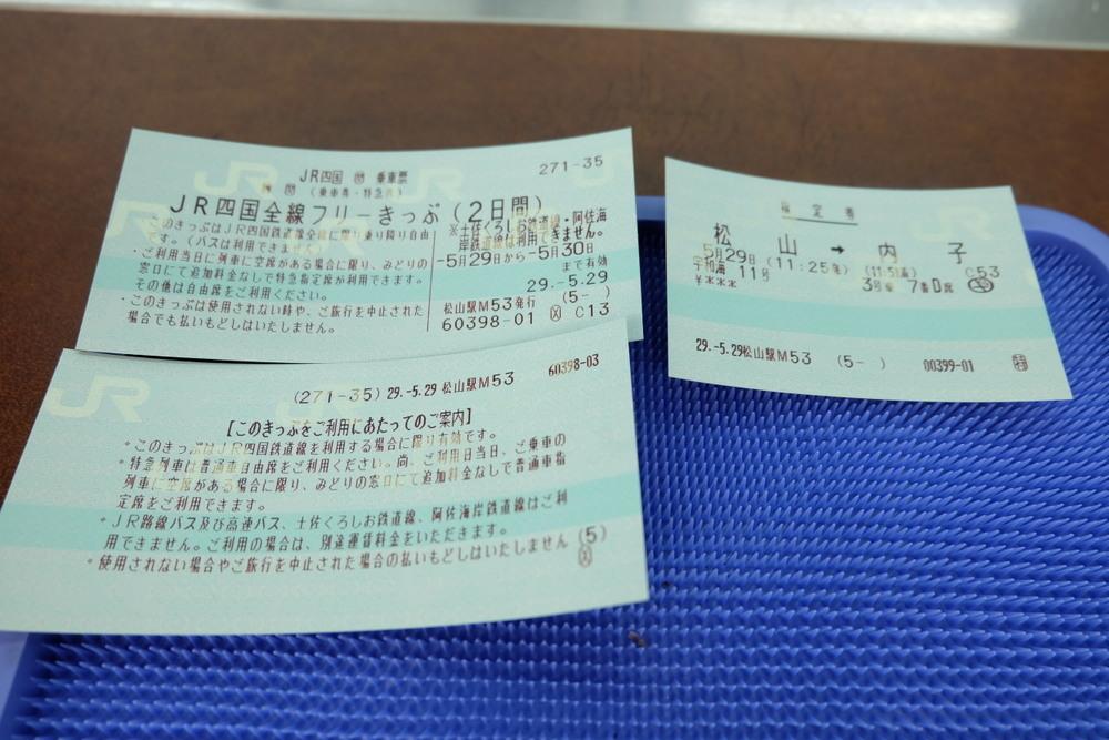 JR2日間パス01