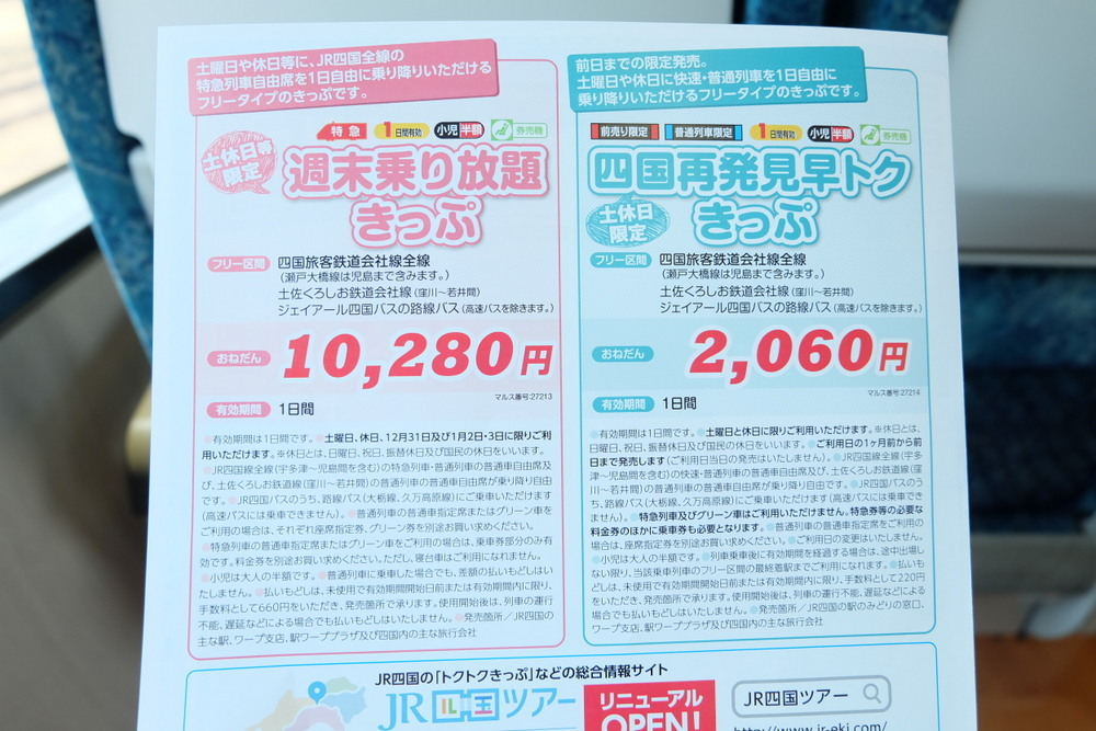 JR2日間パス04