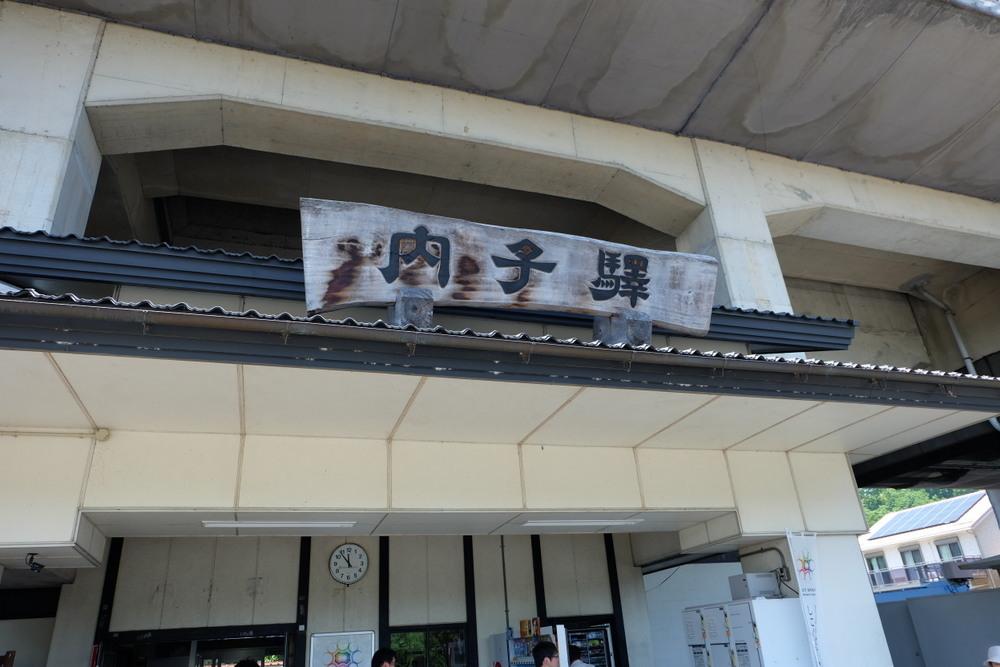 内子駅01