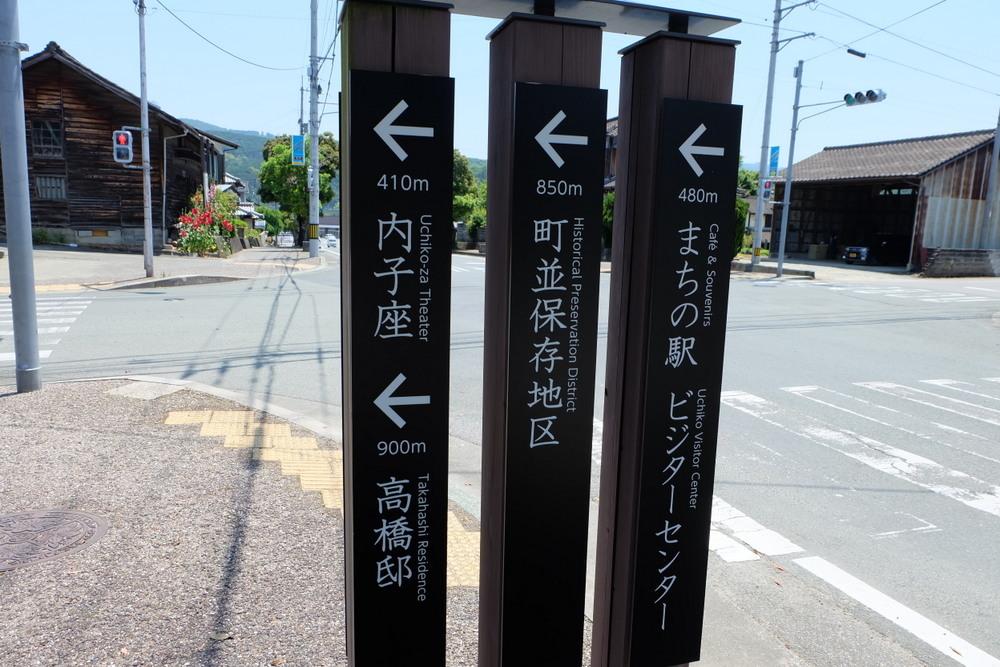 内子散策01