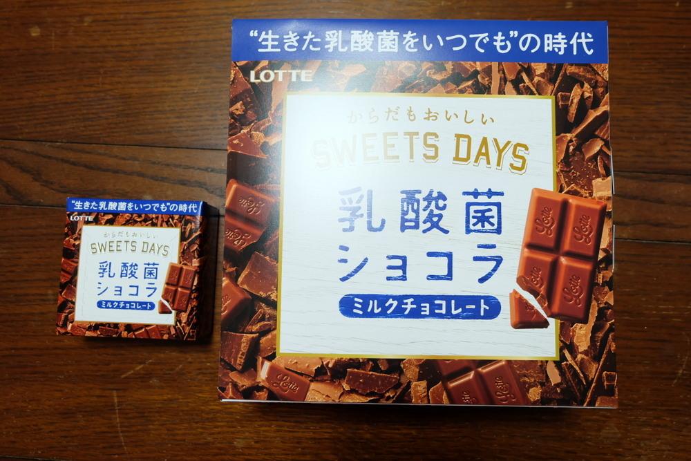 乳酸菌ショコラおでかけBOX02-1