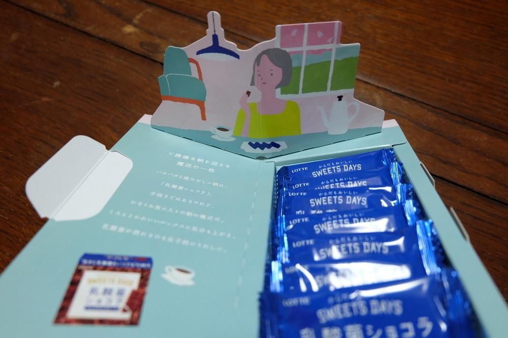 乳酸菌ショコラおでかけBOX05