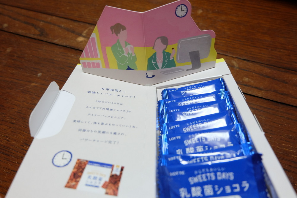 乳酸菌ショコラおでかけBOX08