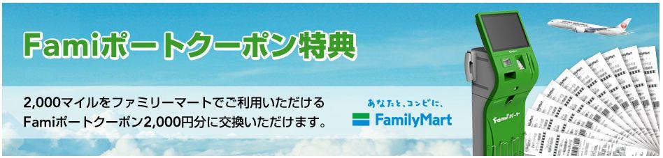 JAL Famiポートクーポン特典